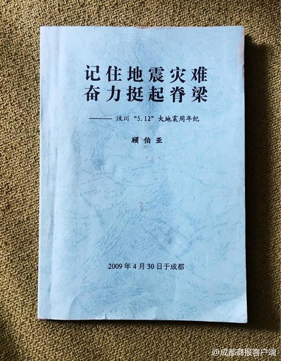 8旬老人练左手写字半年写2万字文稿:记录汶川地震
