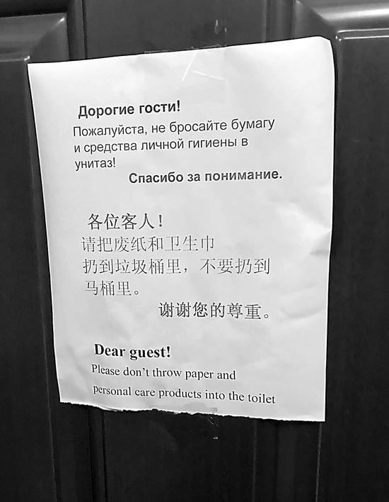 一家俄罗斯宾馆厕所的中文提示
