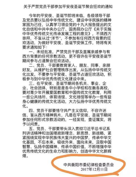 中纪委发通知禁党员干部参加圣诞聚会?真相是什