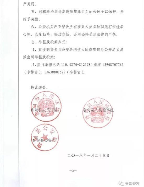 鲁甸县公检法联合发布通告