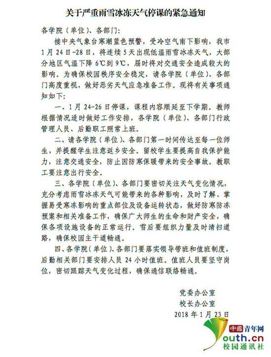 《关于严重雨雪冰冻天气听课的紧急通知》原文。江南大学党委宣传部 供图