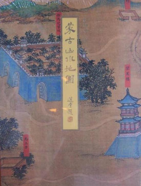 已经出书的《蒙古山川舆图》图书,事先仍未更名《丝路山川舆图》