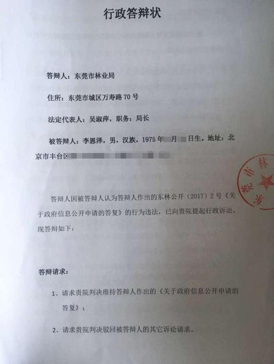 东莞市林业局行政答辩状。