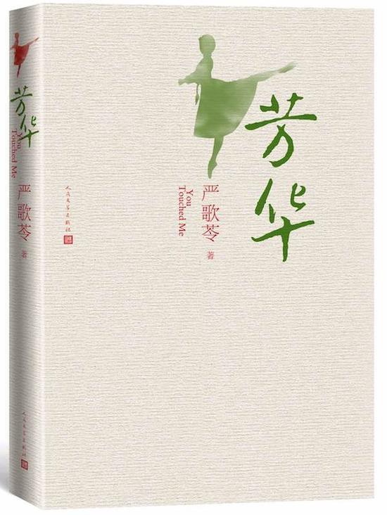 小说《芳华》。