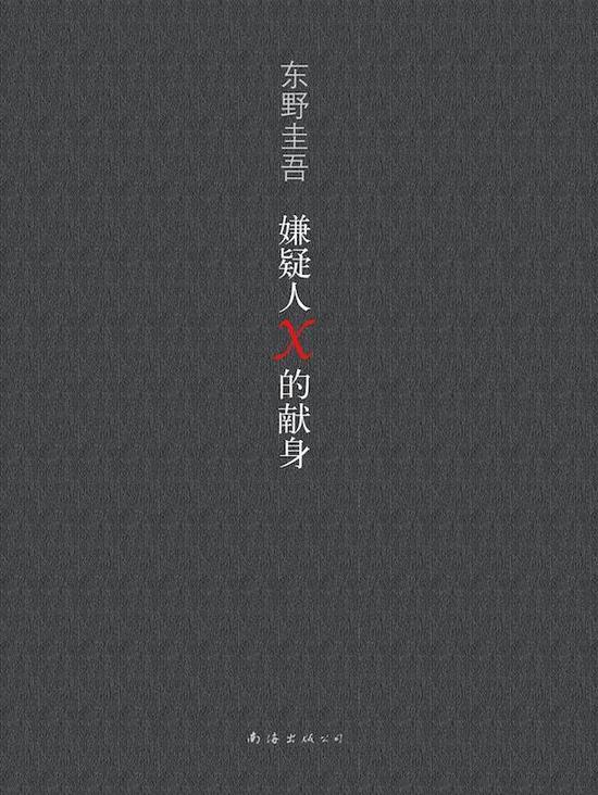 东野圭吾的《嫌疑人X的献身》。