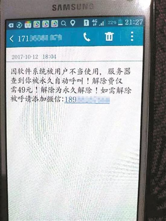"""李康先被""""呼死"""",然后收到敲诈短信"""