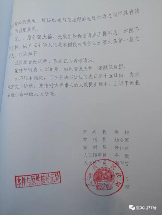 ▲法院判决追逃者无责。新京报记者许研敏摄