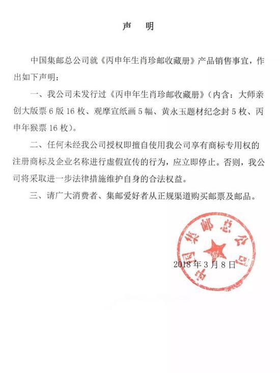 急速赛车彩票官网:中国集邮总公司:未发过《丙申年生肖珍邮收藏册》