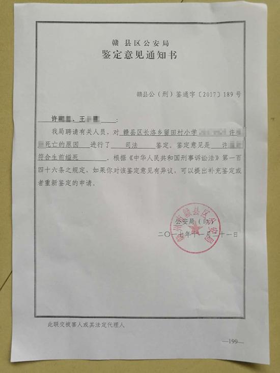 赣县公安局给许龙家属的尸检鉴定结果。