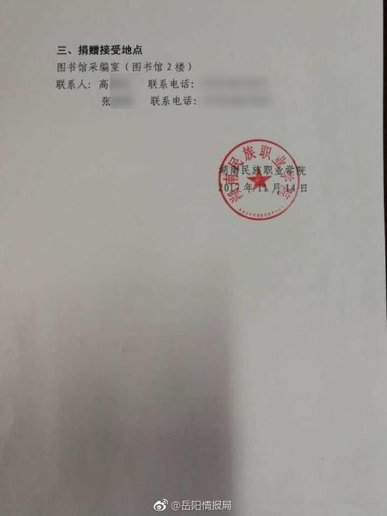 """湖南民族职业学院""""关于向学校图书馆捐赠图书的倡议"""" 微博@岳阳情报局 图"""