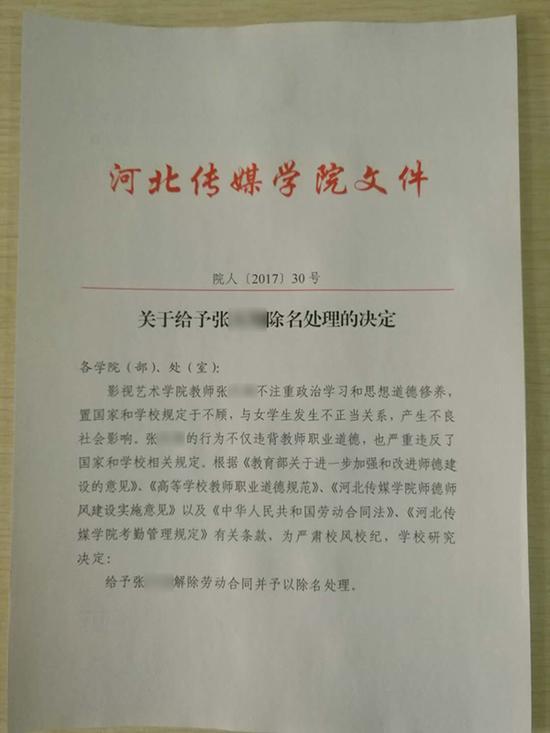 金沙官网:河北教师与女生开房被开除