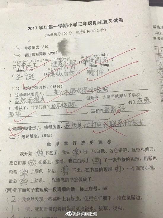 """小学题""""刘翔的脚受伤了""""后面补充完整"""
