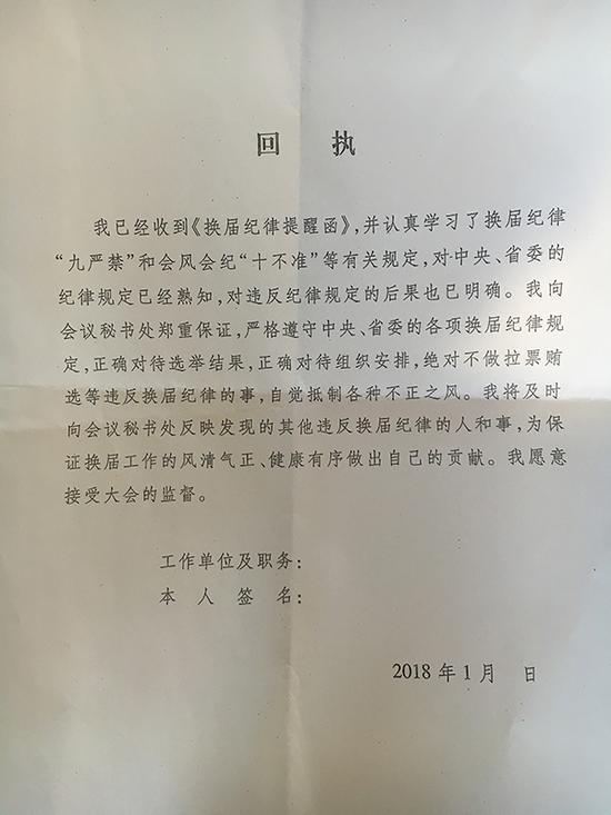 新一届山西省政协委员需就换届纪律作出承诺。