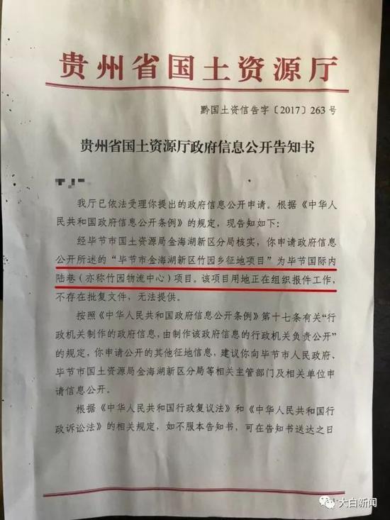 贵州省国土资源厅政府信息公开告知书