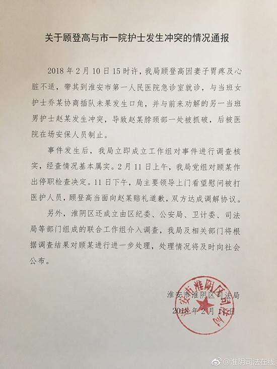 情况通报 微博@淮阴司法在线 图