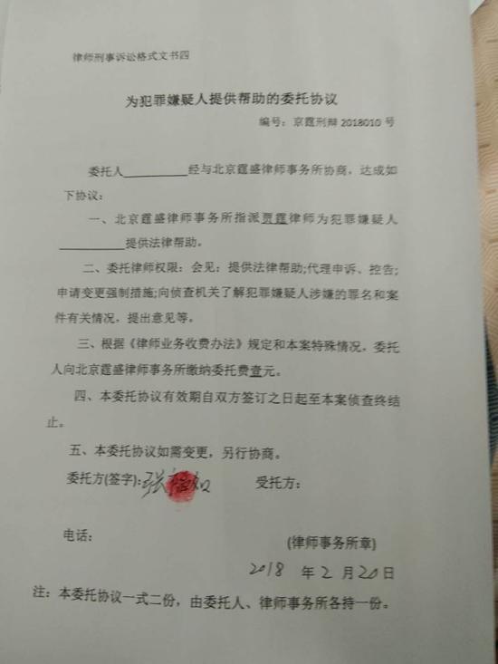 贾霆发给张扣扣家属的委托书协议书 图片由贾霆提供