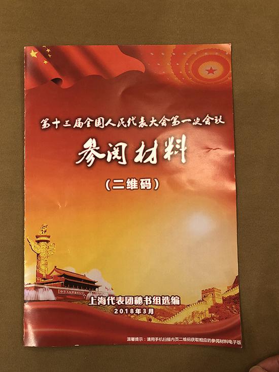 全国人大上海代表团为代表们准备的文件二维码。二维码取代了传统的纸制文件。 澎湃新闻记者 赵昀 图