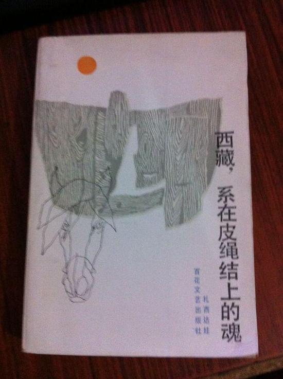 扎西达娃的《西藏,系在皮绳结上的魂》。
