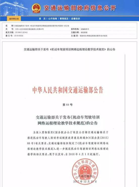(图据交通运输部政府信息公开官网)