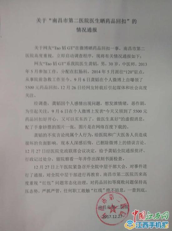 调查情况通报 中国江西网 图