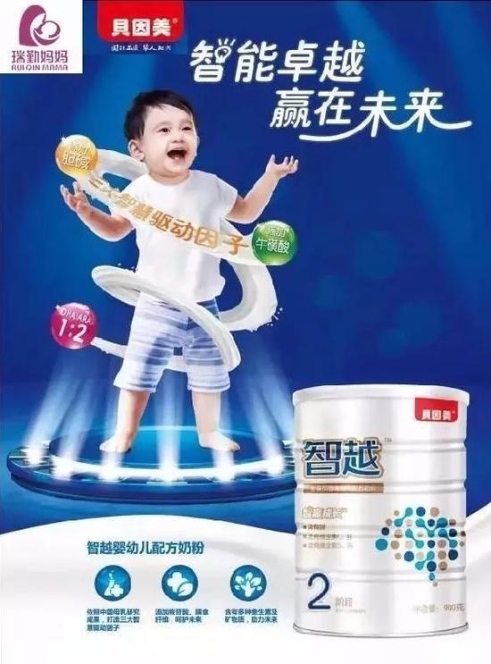 ▲贝因美婴幼儿配方奶粉广告