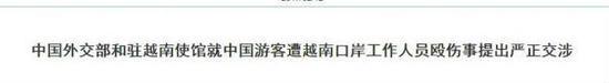 中国驻越南使馆官网声明截图
