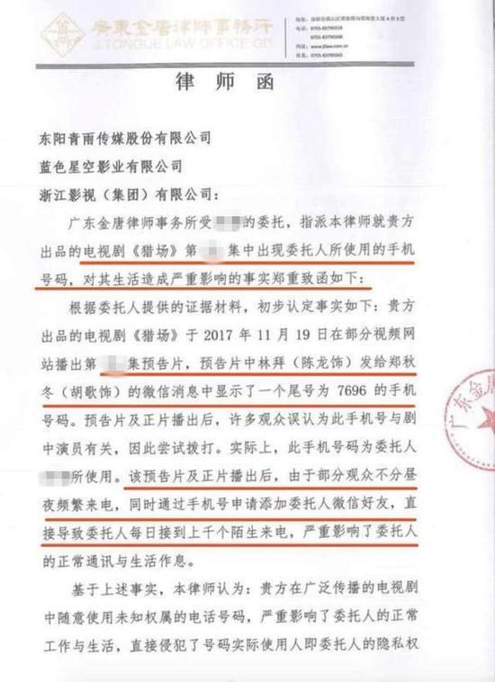 《猎场》泄露真实深圳市民电话 《猎场》涂方至电话是真实的吗