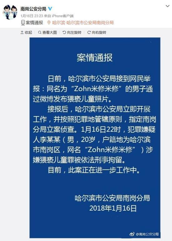 哈尔滨市公安局南岗分局官方微博 截图