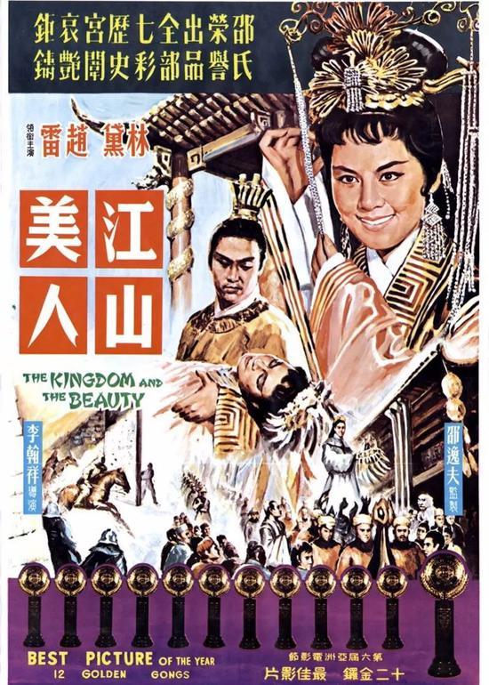 香港国语电影《江山美人》 由邵氏兄弟(香港)有限公司于1959年出品。