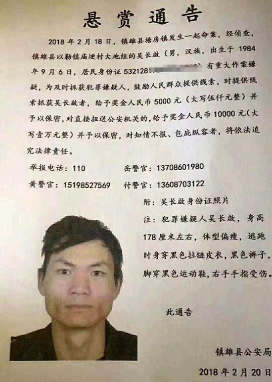 镇雄县公安局发出的悬赏通告。 镇雄警方 图