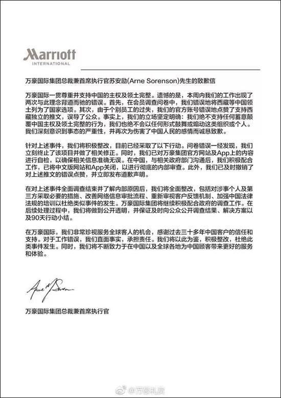 万豪总裁致信道歉