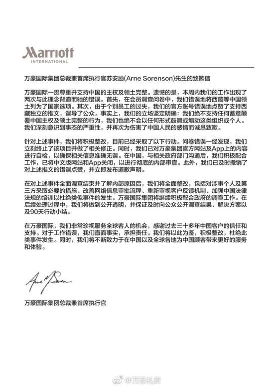万豪国际集团总裁兼首席执行官苏安励( Arne Sorenson)先生的致歉信