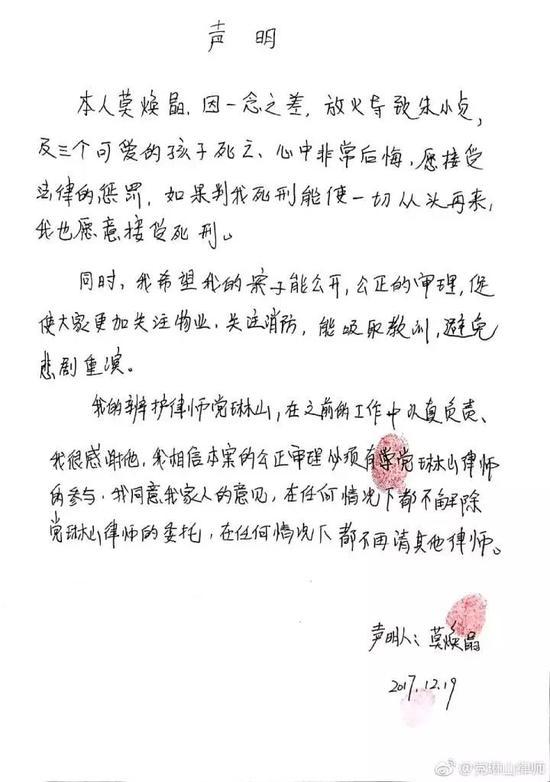 12月9日,莫焕晶写下声明,表示不会更换律师。