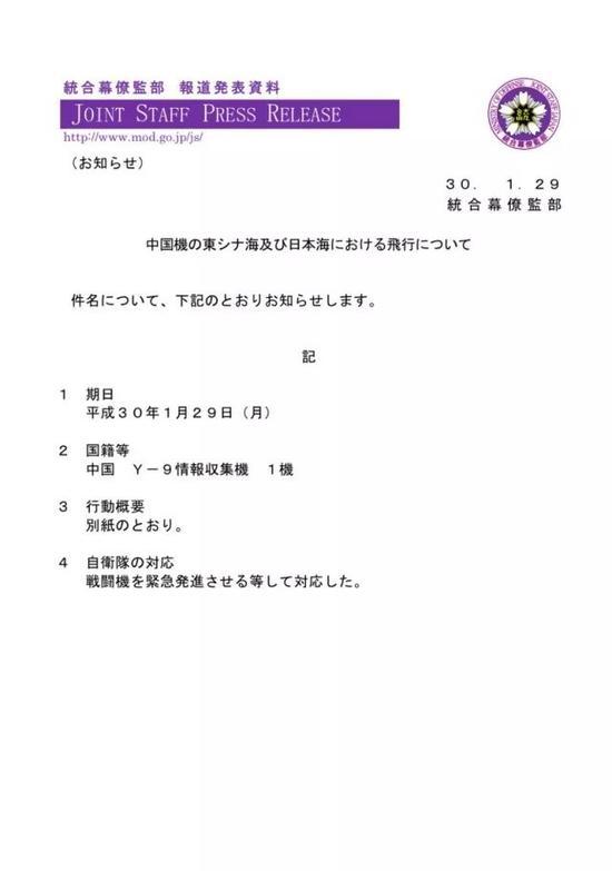 ▲日本防卫省统合幕僚监部的公报