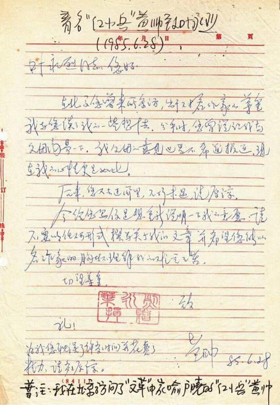 12月12日才公之于众的黄帅1985年写给叶永烈的信。
