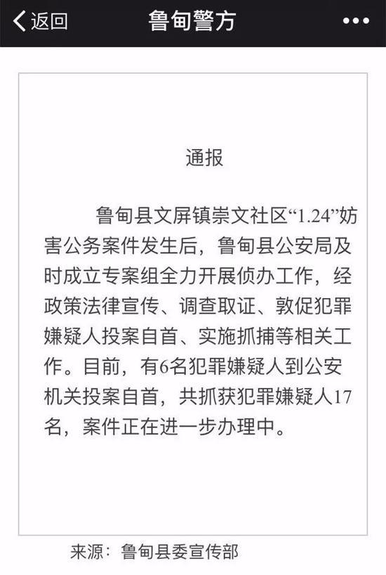 鲁甸警方官方微信截图
