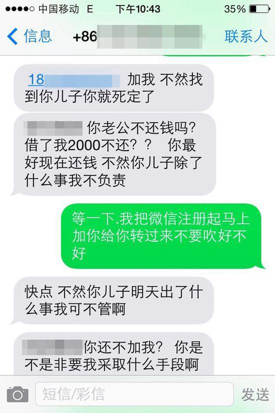 催债人员短信。 受访者 供图
