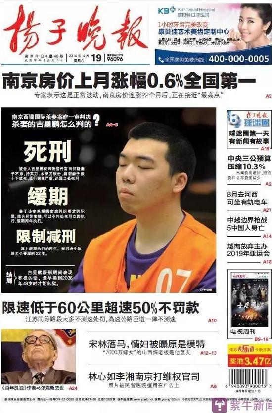 2014年4月,扬子晚报曾刊登了吉星鹏的案件。