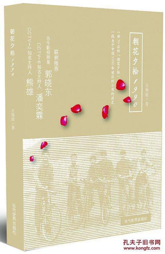 《朝花夕拾1990》。