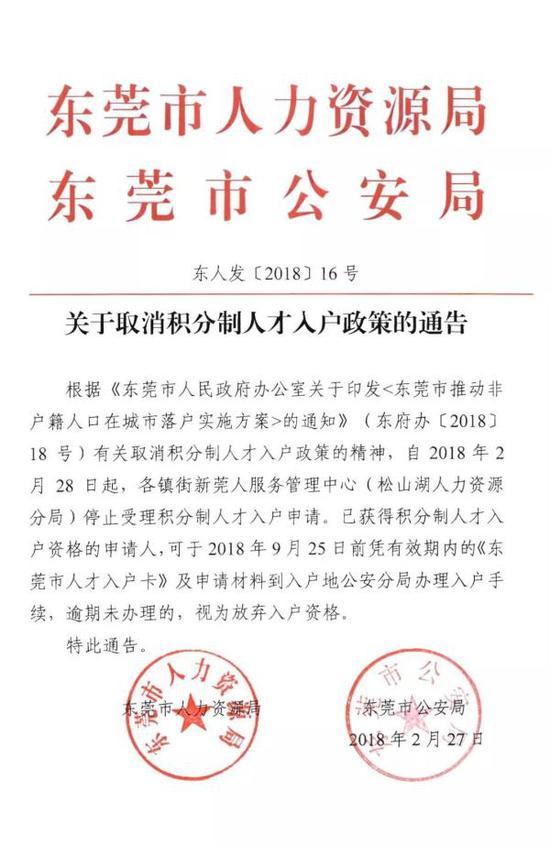 《关于取消积分制人才入户政策的通告》 东莞市公安局微信公众号 图