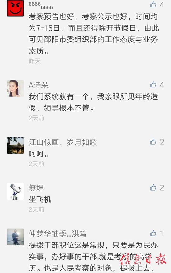 网友质疑该名干部学历涉嫌造假