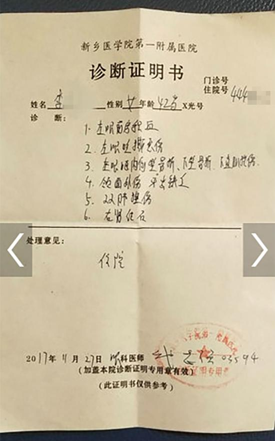 诊断证明书。 本文图片均来自北京青年报