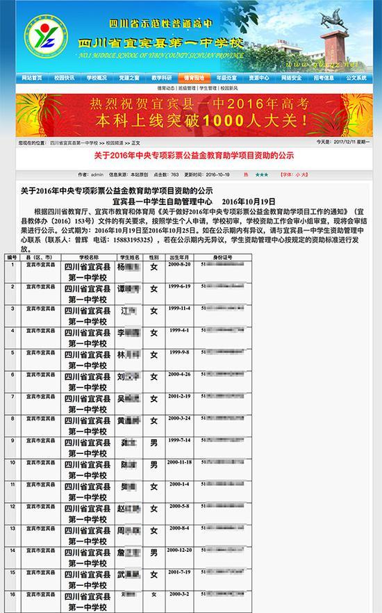 宜宾县第一中学官网截屏