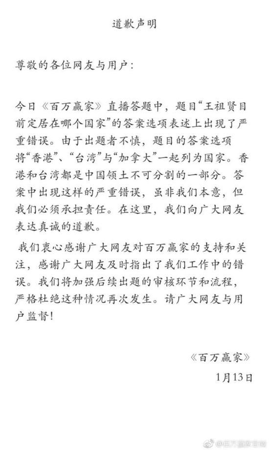 """花椒直播百万赢家将港台列为""""国家"""" 平台致歉蓝染爱吧"""