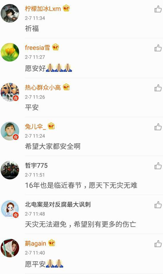 大陆网友纷纷为台湾祈福。