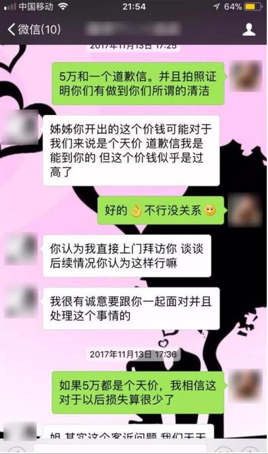 当事人在微信中给出自己的方案:5万元和一个道歉信。