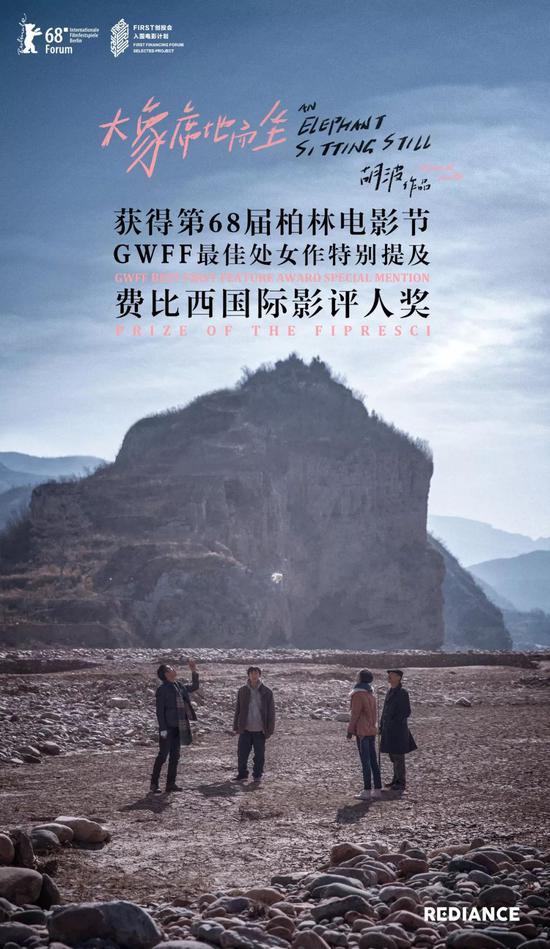 ▲电影《大象席地而坐》海报。受访者供图