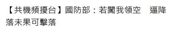 图为台湾亲绿媒体报道内容截图。