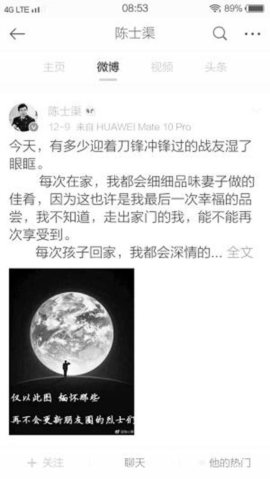 公安部刑侦局副局长陈士渠微博送别。