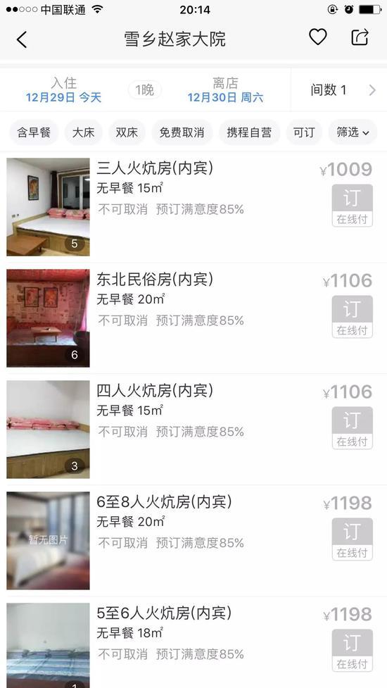"""游客表示:半个月前不到三百元订的房,当时房价已将近一千元。 图自:""""一木行""""公号"""